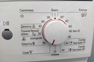Режимы стирки в стиральной машине