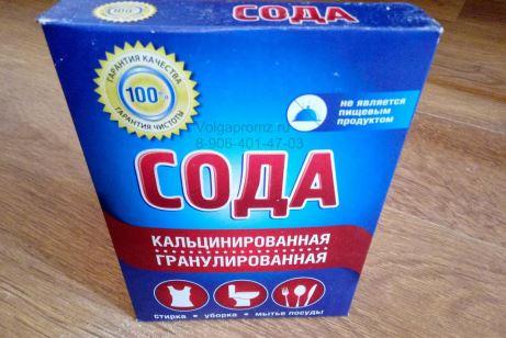 Кальцинированная сода для мытья посуды и уборки кухни